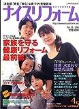ナイスリフォーム no.25 (メディアパルムック) 画像