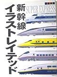 新幹線イラストレイテッド―鉄道図鑑