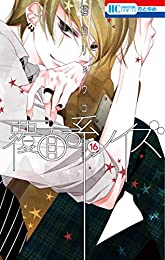 覆面系ノイズ 16 (花とゆめコミックス)