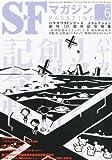 S-Fマガジン 2012年 06月号 [雑誌] [雑誌] / 早川書房 (刊)