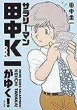 新装版 サラリーマン田中K一がゆく!