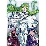 コードギアス 反逆のルルーシュ 2 [DVD]