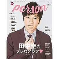 TVガイドPERSON VOL.74 (TOKYO NEWS MOOK 746号)