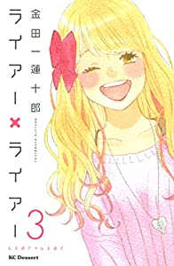 ライアー×ライアー(3) (デザートコミックス)