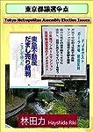 東京都議選争点