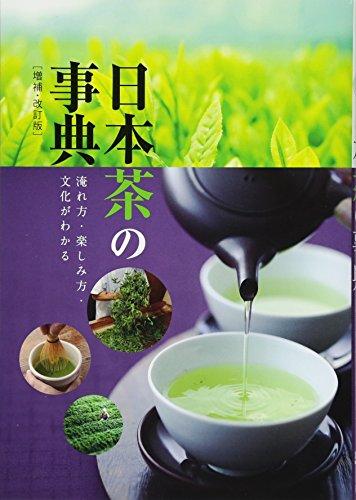 日本茶の事典―淹れ方・楽しみ方・文化がわかる 増補改訂版
