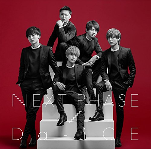 Da-iCE「NEXT PHASE」は次のフェーズへ進みたいという思いを込めた一曲!歌詞・PVあり