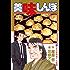 美味しんぼ(77) (ビッグコミックス)