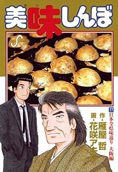 [花咲アキラ, 雁屋哲]の美味しんぼ(77) (ビッグコミックス)