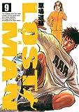 LOST MAN(9) (ビッグコミックス)
