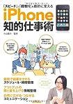 スピードと段取りを劇的に変える iPhone知的仕事術 (エスカルゴムック 264)