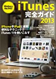 iTunes完全ガイド 2013 (マイナビムック)