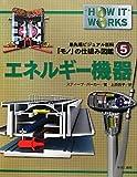 エネルギー機器 (最先端ビジュアル百科「モノ」の仕組み図鑑)