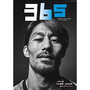 エル・ゴラッソ 総集編 2018 川崎フロンターレ 365 (SAN-EI MOOK)