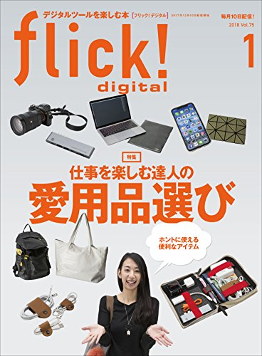 flick! digital(フリックデジタル) 2018年1月号 Vol.75[雑誌]