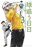球追う日日 (3) (アクションコミックス)