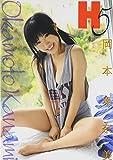 岡本果奈美 H5 [DVD]