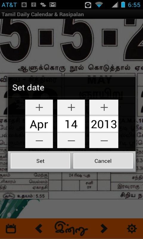 amazon co jp tamil daily calendar rasipalan android アプリストア