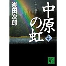 中原の虹(4) (講談社文庫)