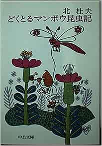 どくとるマンボウ昆虫記