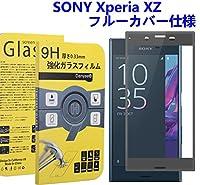 SONY Xperia XZガラスフィルム [3Dフルーカバー仕様]日本製ガラス 0.3mm超薄 9H硬度 ラウンドエッジ加工 (グレー)