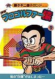 新版プロゴルファー猿第9巻 (藤子不二雄Aランド (Vol.105))