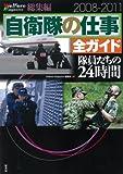 自衛隊の仕事全ガイド 隊員たちの24時間: Welfare Magazine総集編