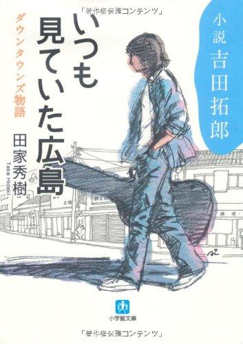 小説・吉田拓郎 いつも見ていた広島 (小学館文庫)の詳細を見る