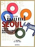 アラウンド★ソウル―ソウル発 韓国の風土と物語を訪ねる小さな旅 画像