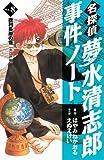 名探偵夢水清志郎事件ノート(8) (なかよしコミックス)