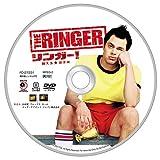 リンガー!替え玉★選手権 [DVD] 画像