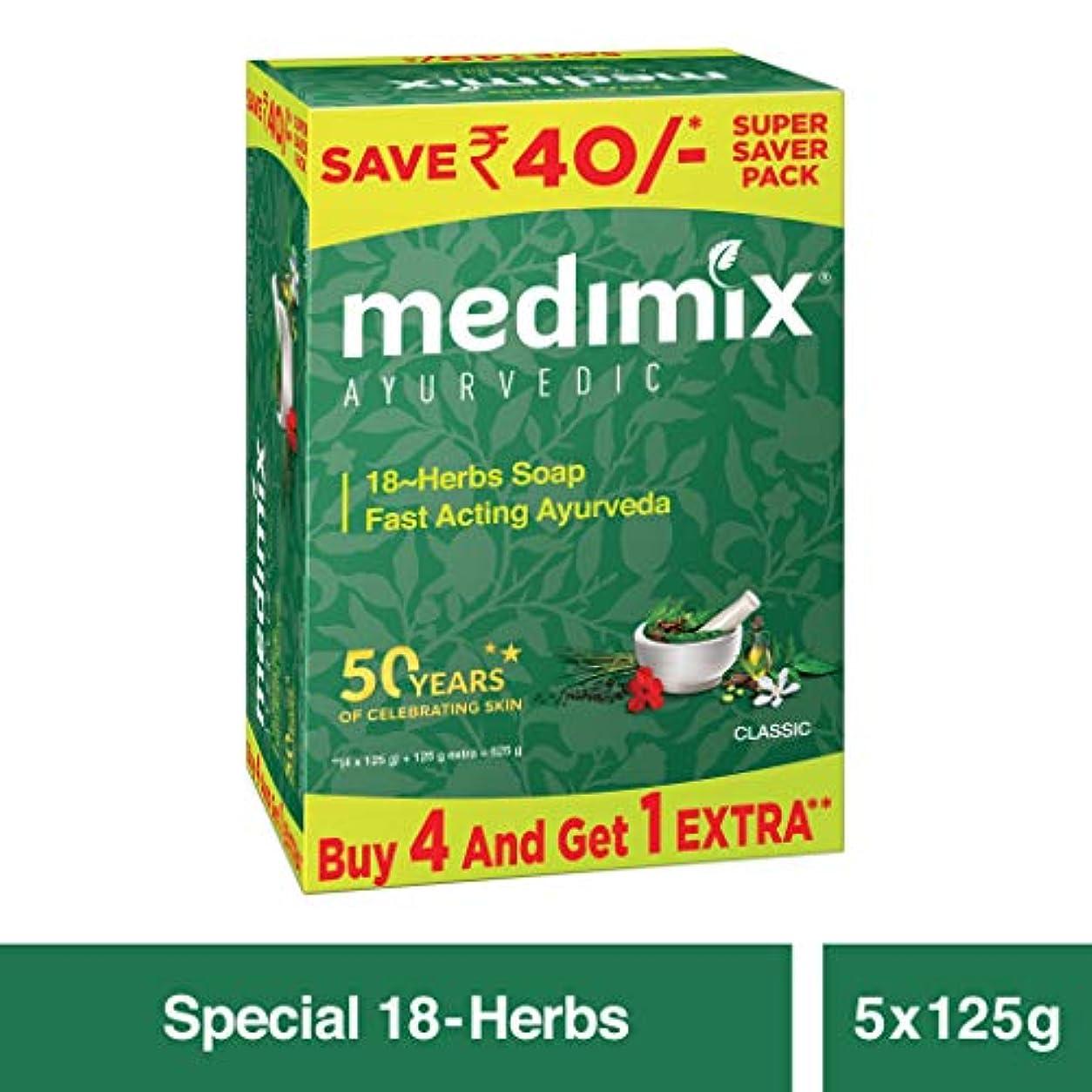 消去小道具私たちのMedimix Ayurvedic Classic 18 Herbs Soap, 125g (4+1 Super Saver Pack, Save Rs.40)