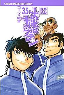 Ore wa Captain (おれはキャプテン) 01-35