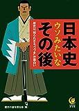 """日本史 ウソみたいなその後 歴史は、知られざる""""つづき""""が面白い (KAWADE夢文庫)"""