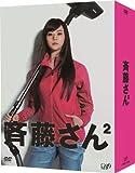 斉藤さん2 DVD BOX