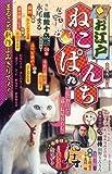 お江戸ねこぱんち 9 (にゃんCOMI廉価版コミック)