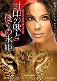 封印の獣と偽りの氷姫 サイ=チェンジリングシリーズ (扶桑社BOOKSロマンス)