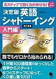 [CD付]決定版 英語シャドーイング<入門編>【改訂新版】