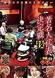 麻雀最強戦2019 著名人代表決定戦 技 中巻   [DVD]