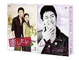 恋したい DVD-BOX3 画像