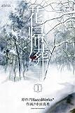 花帰葬(1) (BLADE COMICS)