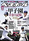 週刊ベースボール 2019年 08/05号 [雑誌]