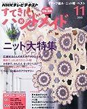 すてきにハンドメイド 2013年 11月号 [雑誌]