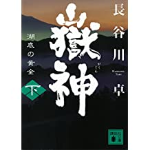 嶽神(下) 湖底の黄金 (講談社文庫)