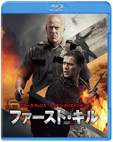 ファースト・キル  ブルーレイ&DVDセット(2枚組) [Blu-ray]