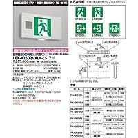東芝 LED音声点滅直付誘導灯電池内蔵両面 FBK-42602VXLN-LS17
