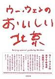 ウー・ウェンのおいしい北京 画像