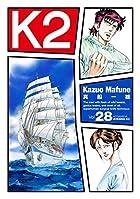 K2 第28巻