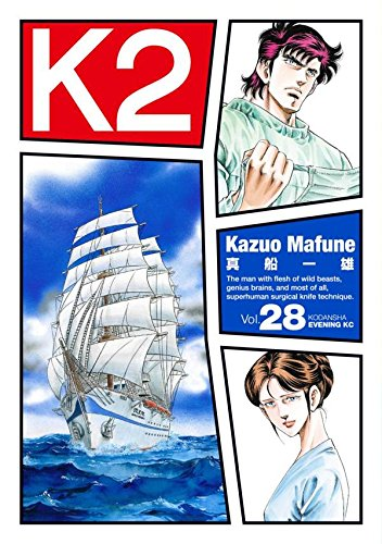 K2(28) (イブニングKC)