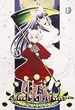 月詠 ~MOON PHASE~ 13巻 (ガムコミックス)